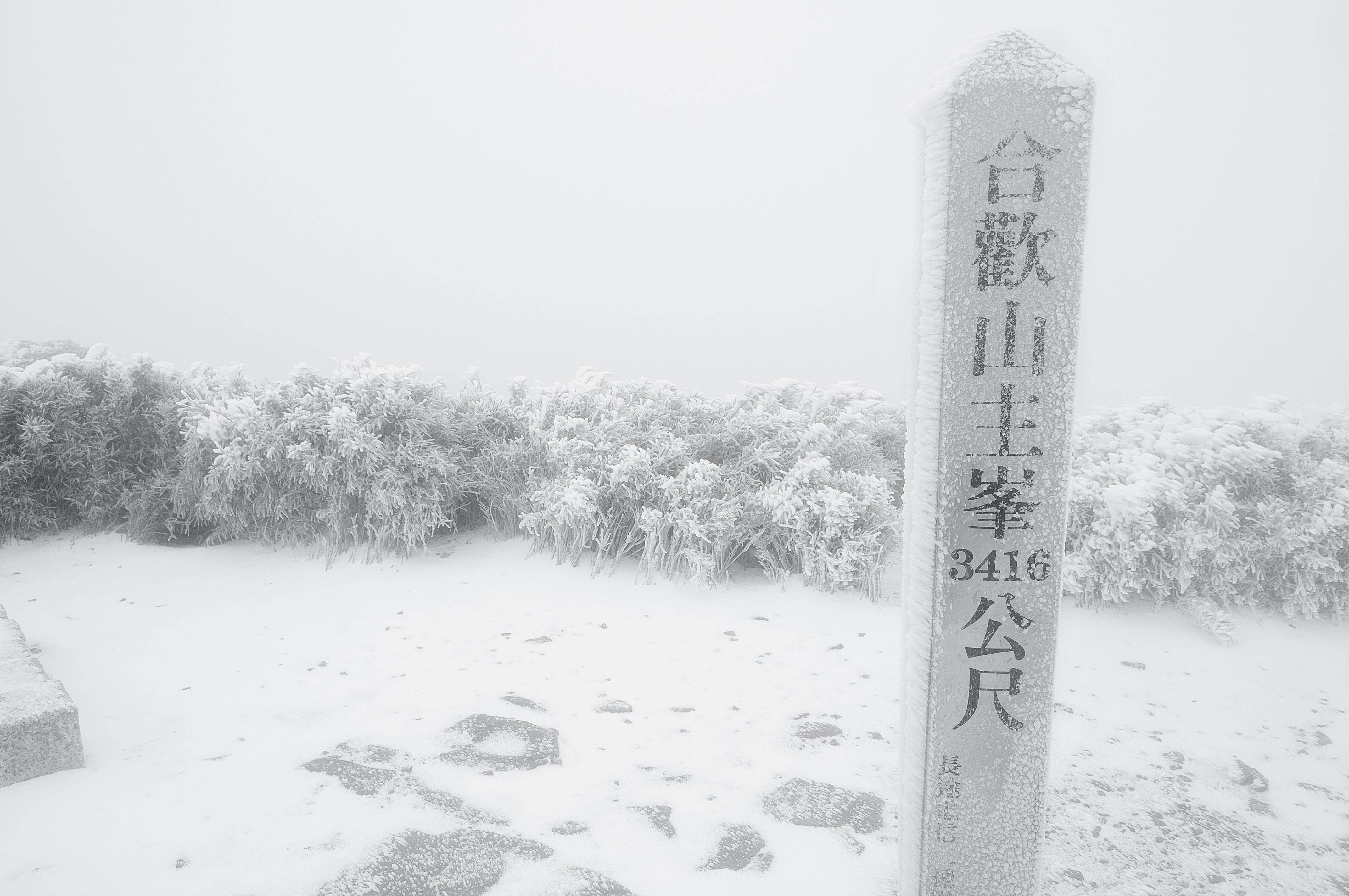 合歡山雪景 Sinchen.Lin (出處:Sinchen 3C部落格 粉絲團 的 Flickr)