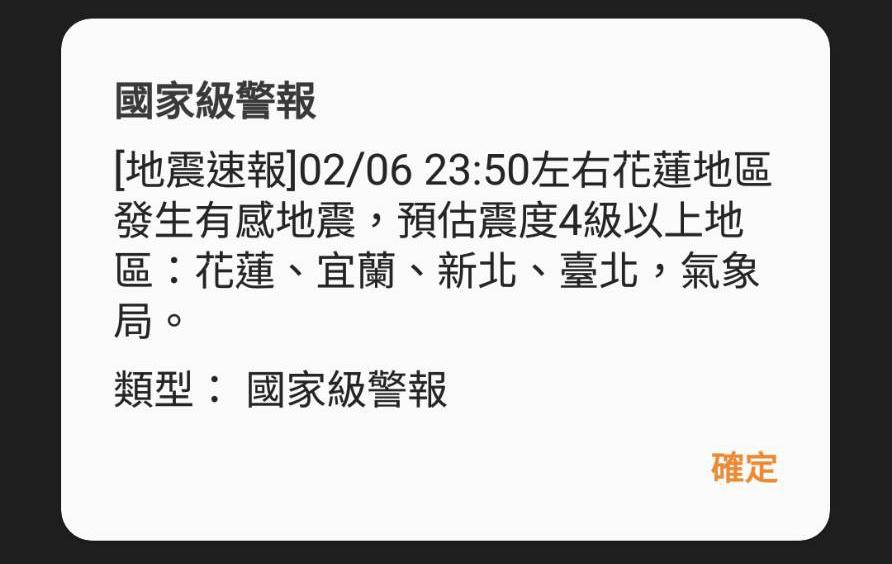 20180206 地震快訊 crop