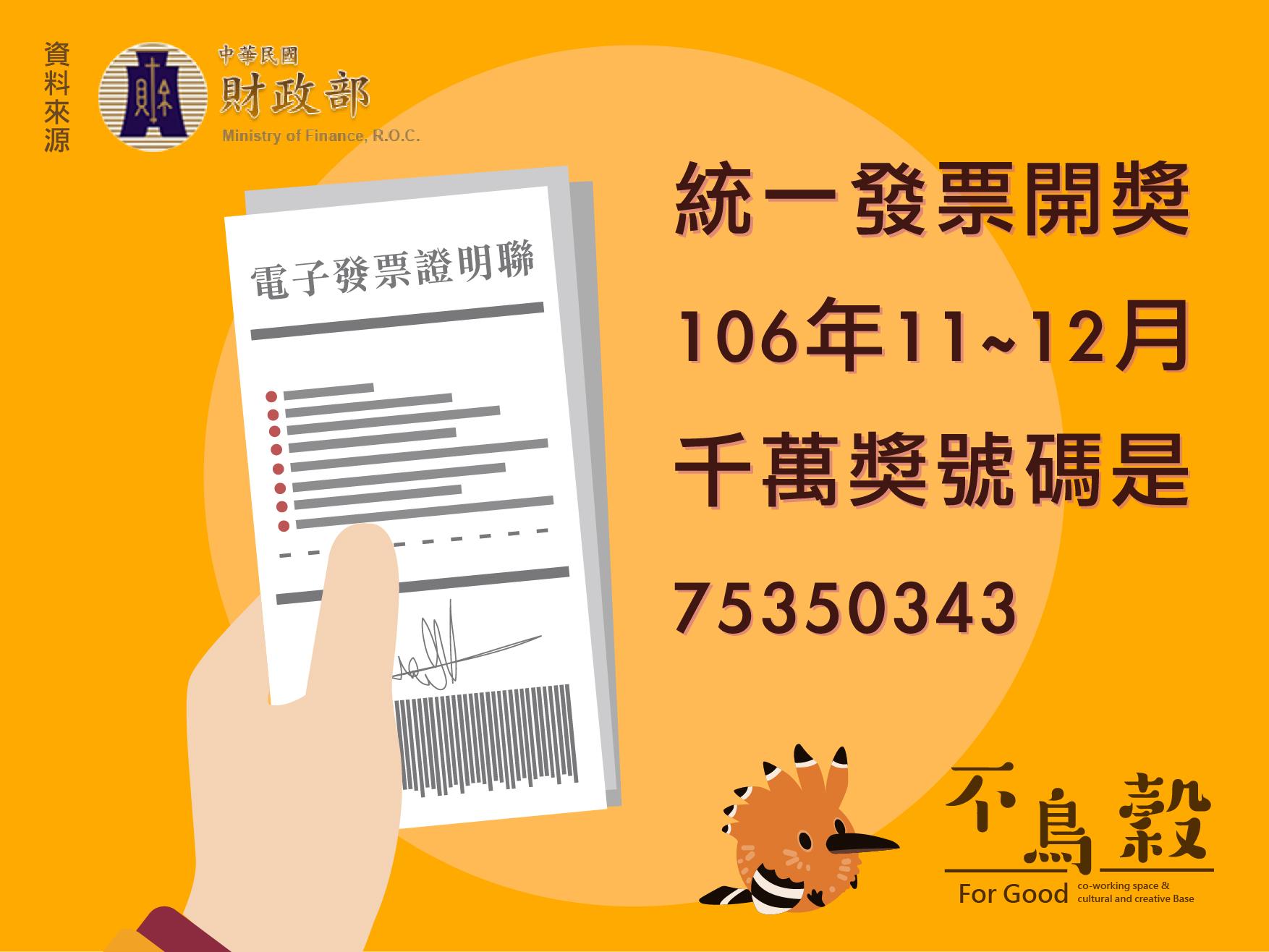 統一發票11~12月開獎,千萬獎號碼是75350343