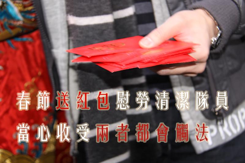 春節送紅包慰勞清潔隊員 當心收受兩者都會觸法